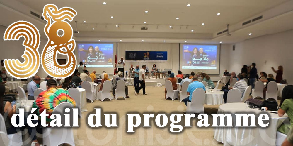 Découvrez le détail du programme du Festival international de Bizerte