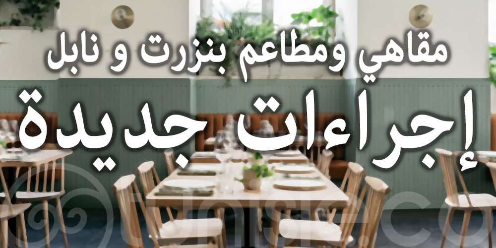 عودة الحياة إلى مقاهي ومطاعم بنزرت و نابل