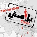 Blasti.tn : Projet photographique d'art public destiné exclusivement aux femmes