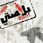 Exposition de photos du projet 'Blasti', le 29 novembre à la Bibliothèque nationale