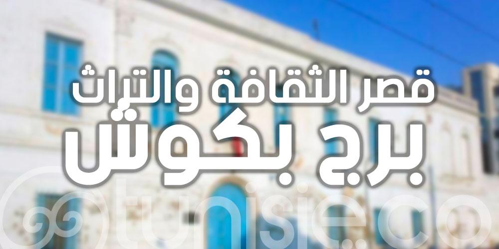 ترميم واعادة تهيئة قصر الثقافة والتراث برج بكوش