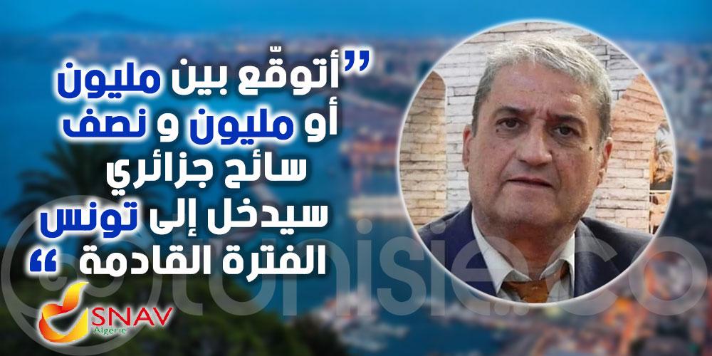 سعيد بوخليفة: حوالي مليون ونصف سائح جزائري سيتوافدون على تونس في الفترة القادمة