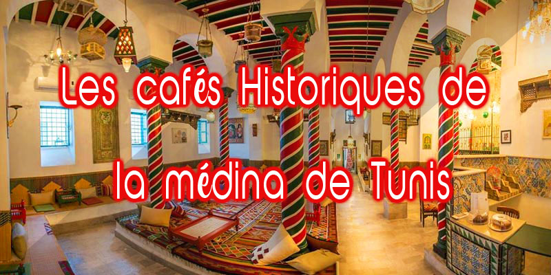 En photos : Admirez les cafés historiques de la médina de Tunis