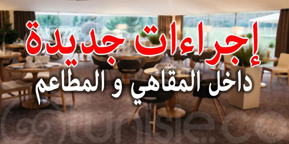 اعادة فتح المقاهي والمطاعم بتونس الكبرى و اجراءات جديدة