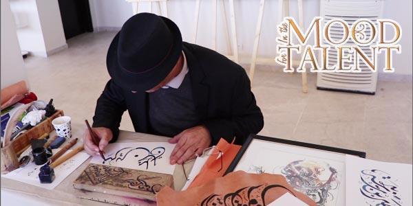 En vidéo : Rencontre avec Tarek Abid, pour découvrir l´art de la calligraphie arabe