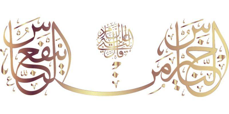 Calligraphie arabe: Dépôt de la candidature arabe commune auprès de l'Unesco