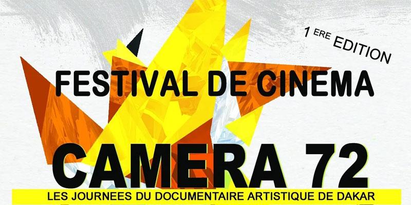 Le cinéma tunisien à l'honneur à Dakar