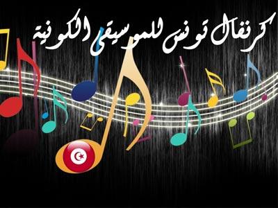 Carnaval de la Tunisie pour la musique Universelle du 19 au 24 septembre