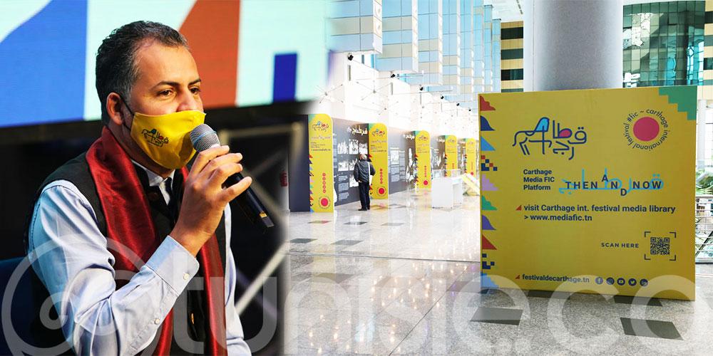رقمنة و توثيق أرشيف مهرجان قرطاج الدولي لتأسيس مستقبل أفضل