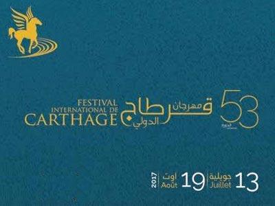 Ces points de vente pour acheter les billets du Festival International de Carthage 2017