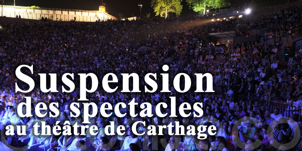 Officiel: Suspension des spectacles au théâtre de Carthage