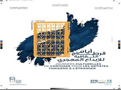 Les Journées Culturelles de Carthage pour les artistes tunisiens à l'étranger
