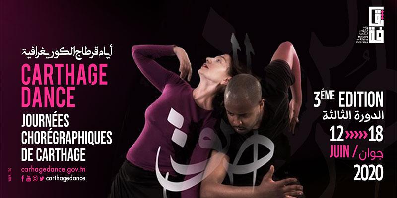 Carthage Dance 2020 - 3ème édition des Journées Chorégraphiques de Carthage : Appel à propositions