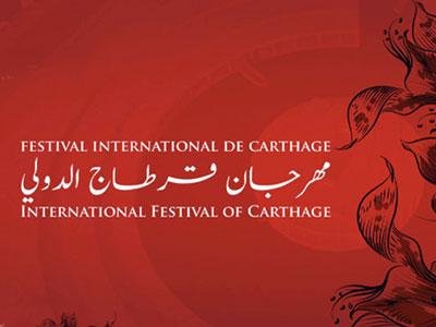 Programme du Festival Carthage 2018