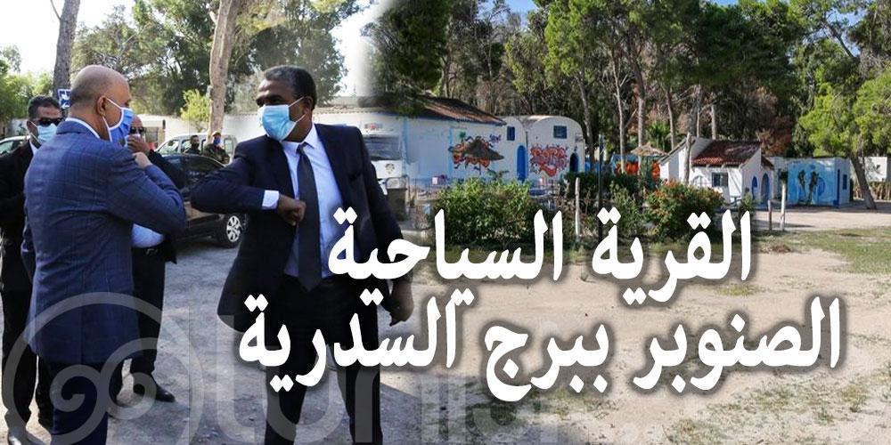 نحو اعادة تهيئة واستغلال القرية السياحية الصنوبر ببرج السدرية