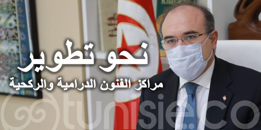 نحو تطوير مراكز الفنون الدرامية والركحية بمختلف ولايات تونس