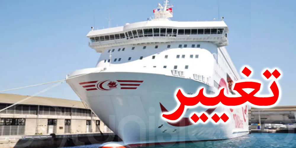 الشركة التونسية للملاحة : تغيير سفرة تونس مرسيليا