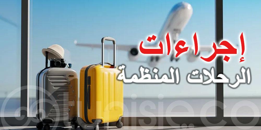إجراءات القدوم إلى البلاد التونسية في إطار الرحلات المنظمة والمؤطرة