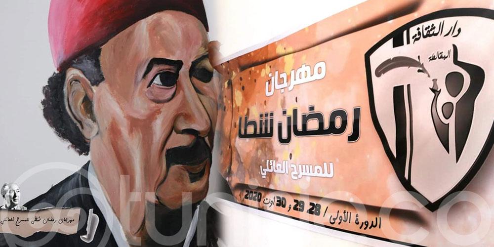 مهرجان للمسرح العائلي تخليدا لذكرى رمضان شطا