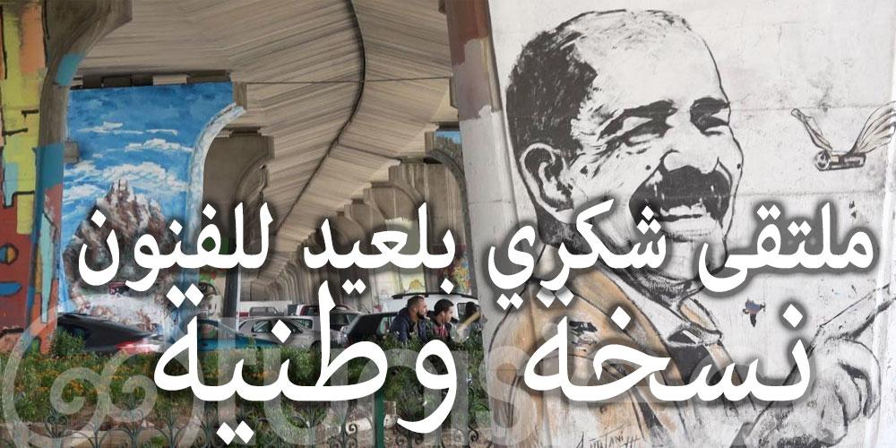 الدورة الرابعة للملتقى الدولي شكري بلعيد للفنون في نسخة وطنية
