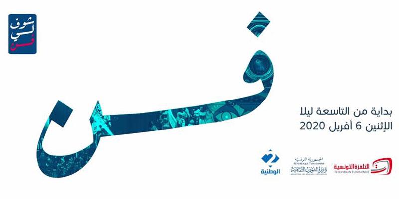 البرنامج الثقافي التونسي الجديد: شوفلي فن