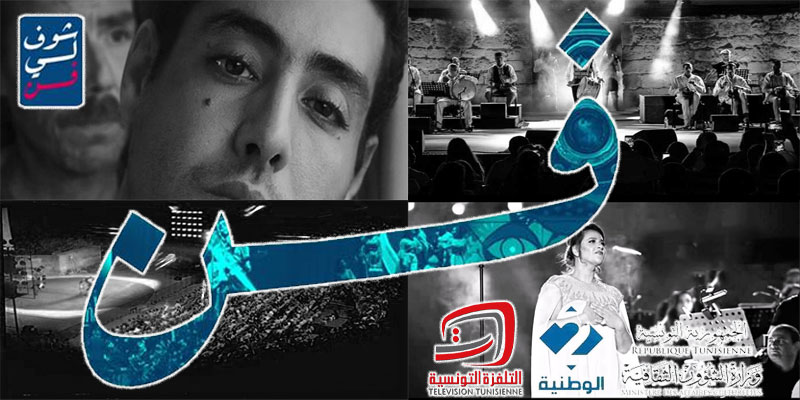 Choufli fen, votre nouveau rendez-vous culturel sur Al Watania 2