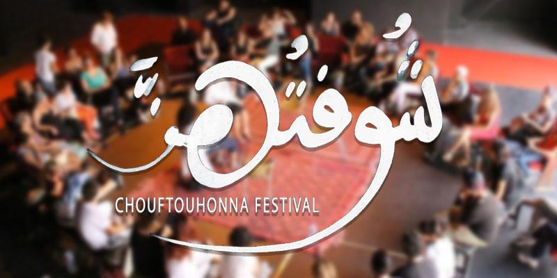 Chouftouhonna,festival d'Art féministe de Tunis, du 6 au 9 septembre 2018