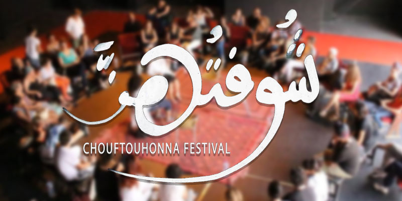 choufthouhouna-060818-1.jpg