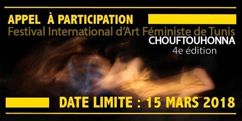 Appel à Participation à la 4ème édition de CHOUFTOUHONNA avant le 15 mars