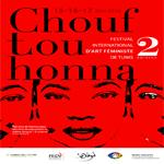 Le festival International d'art féministe de Tunis «Chouftouhonna» lance un appel à participation pour les femmes artistes