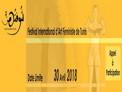 Appel à Participation à la 4ème édition de CHOUFTOUHONNA avant le 30 avril