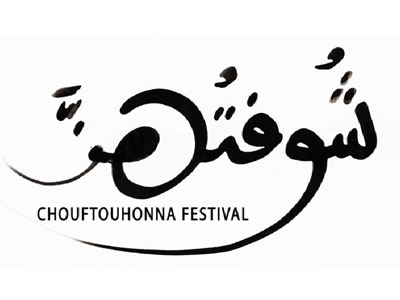 Choftouhonna : Festival International d'Art Feministe de Tunis