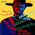2ème édition de la manifestation Cinéma au Musée du 6 au 11 Septembre à Sousse