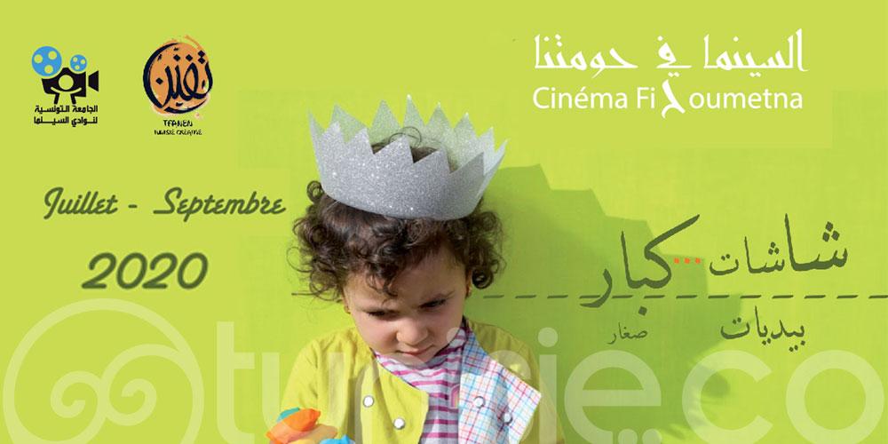 Cinéma fi 7oumetna 2020, l'intégralité du programme, démarrage imminent !