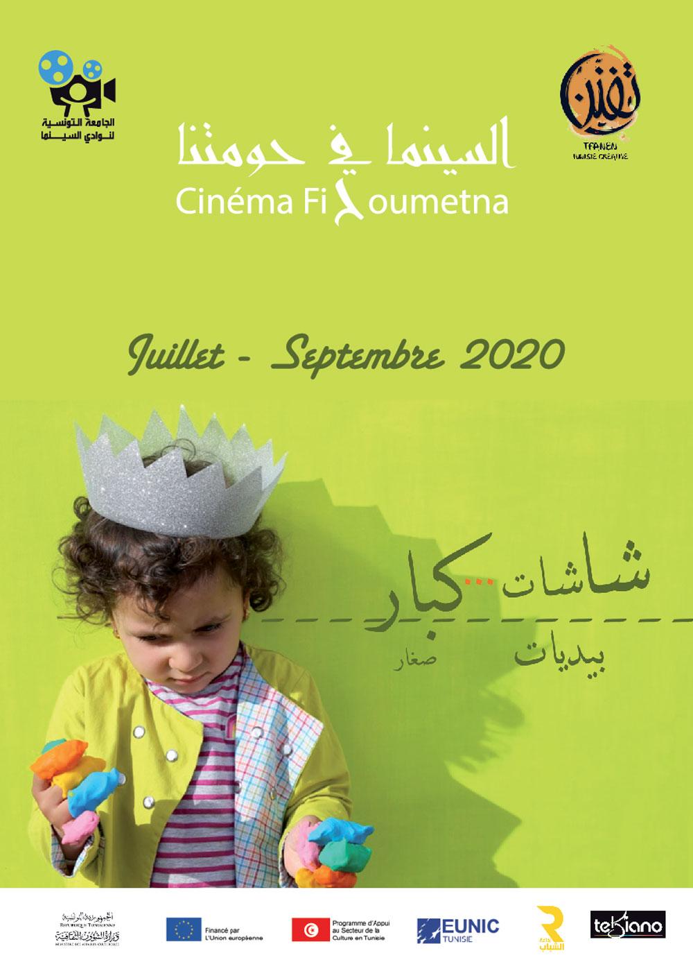 cine-020720-5.jpg