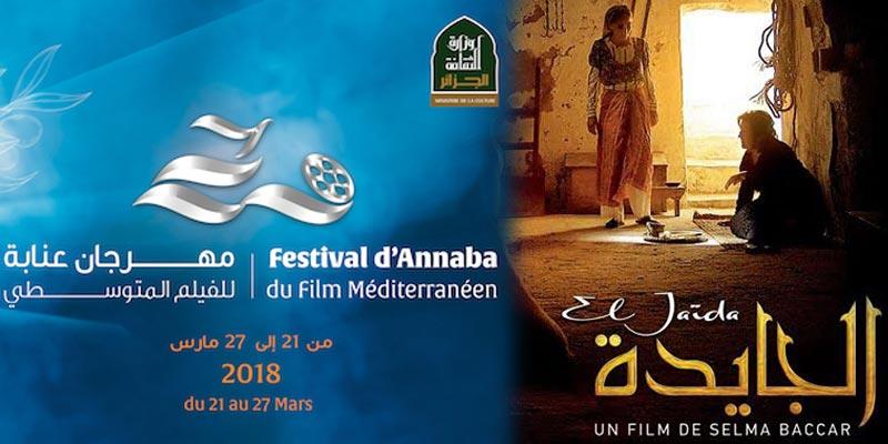 Ces réalisateurs tunisiens à l'honneur au Festival du Film Méditerranéen de Annaba 2018