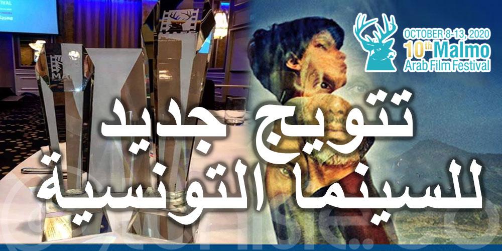 تتويج جديد للسينما التونسية في الدورة العاشرة من مهرجان مالمو للسينما العربية