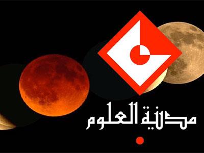 L'Eclipse Lunaire du Sièlce à voir absolument à la Cité des Sciences