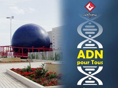 'ADN pour tous', le nouvel espace scientifique inauguré à la Cité des Sciences à Tunis