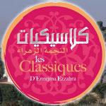 Programme des 'Classiques d´Ennejma Ezzahra´ les 6, 12 et 21 mars 2015