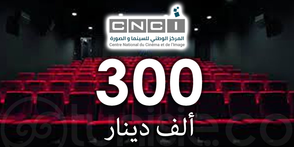 حوالي 300 الف دينار لدعم ستة أعمال سينمائية تونسية إيطالية