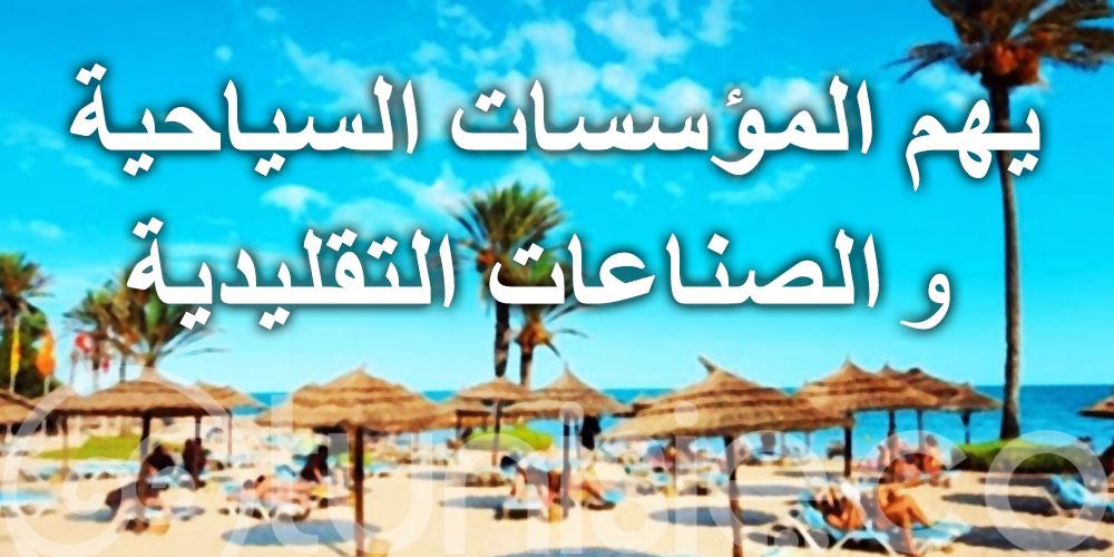 بــــلاغ خاص بالمؤسسات السياحية و الصناعات التقليدية