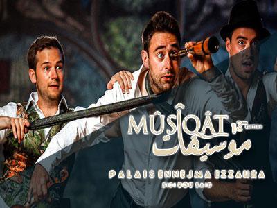 COBARIO au festival Mûsîqât le 19 Octobre à Ennejma Ezzahra