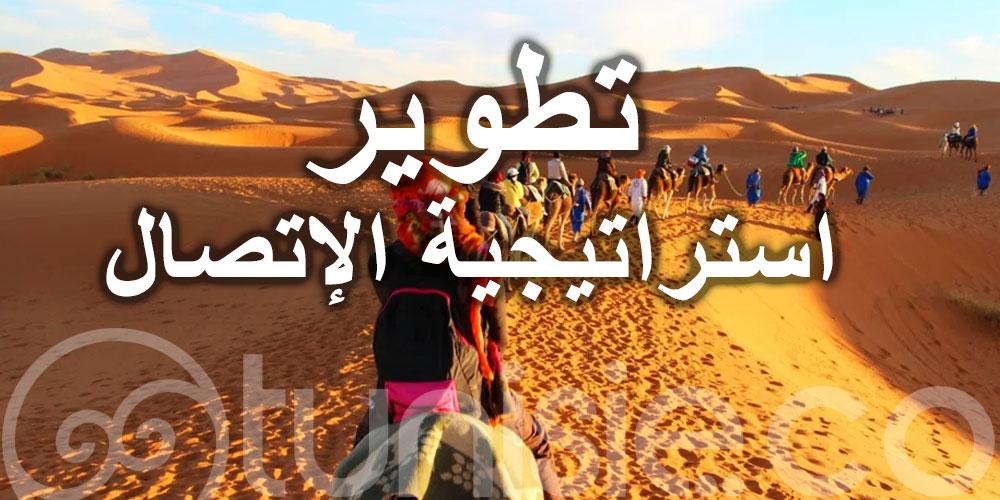 تونس تعمل على تطوير استراتيجية الإتصال لتحفيز الطلب على السياحة