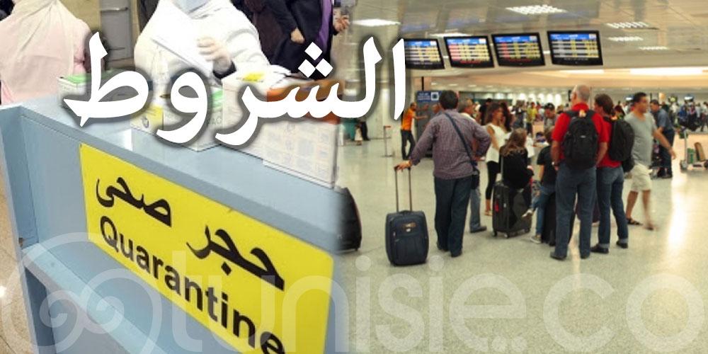 شروط قبول المسافرين الوافدين إلى تونس عبر المعابرالجوية والبحرية والبرية
