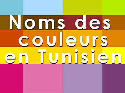 Les Noms de Couleurs en Tunisien
