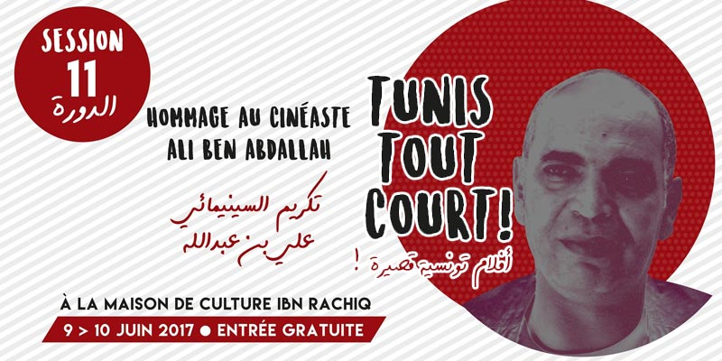 Tunis Tout Court : Soirées du court-métrage tunisien les 9 et 10 juin