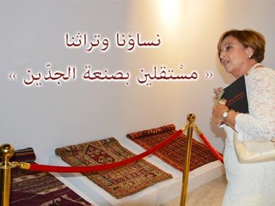 Femmes et Patrimoine : du savoir-faire d'antan à l'autonomisation, l'expo au musée de Bardo
