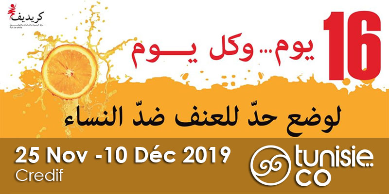 الكريديف: 16 يوم وكل يوم لوضع حدّ للعنف ضد النساء من 25 نوفمبرإلى 10 ديسمبر