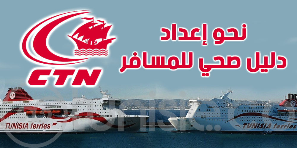 الشركة التونسية للملاحة: نحو إعداد دليل صحي للمسافر
